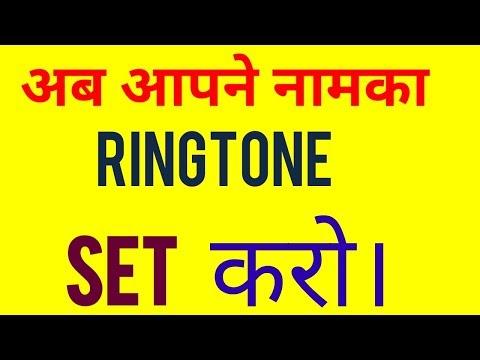 How to create own name ringtone//Milan karki