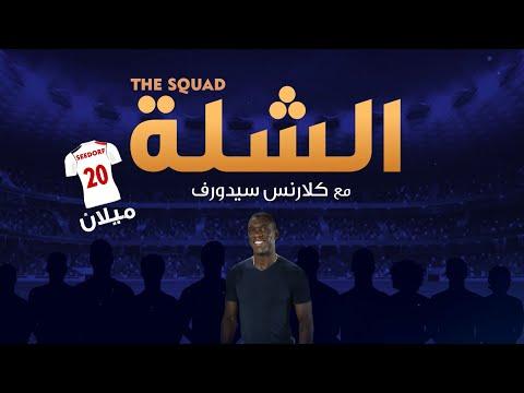 The Milan Squad with Seedorf | الشلة مع كلارنس سيدورف